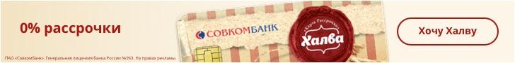 ТОП 7: Кредитные карты в Очёре оформить онлайн-заявку